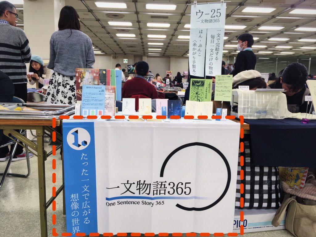 第二十三回文学フリマ東京一文物語365ブース ポイント