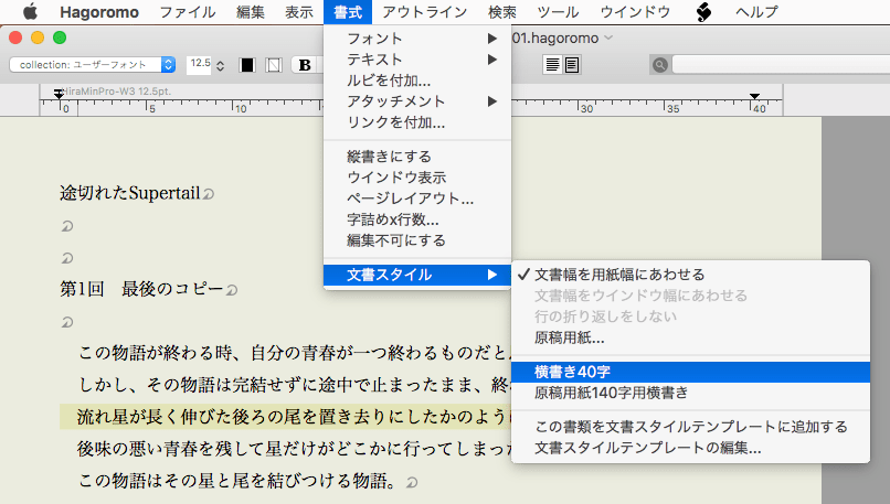 Hagoromo文書スタイルテンプレート