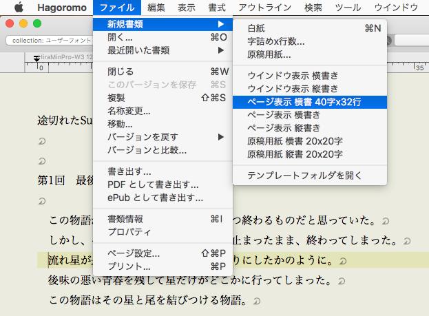 Hagoromoテンプレートファイル