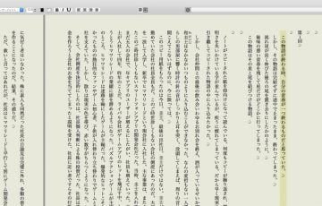 Hagoromo 小説縦書き