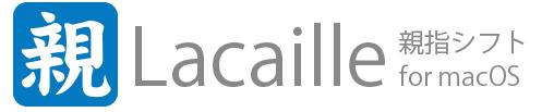親 Lacaille 親指シフト for macOS