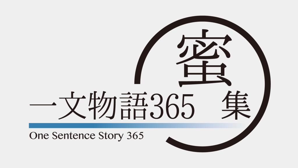 一文物語365 蜜集