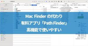 Finderの代替え有料アプリ「Path Finder」でMacのファイル管理がしやすくなる!タブの記憶もできる優れ...