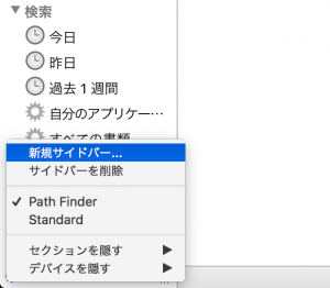 Path Finder サイドバーの設定