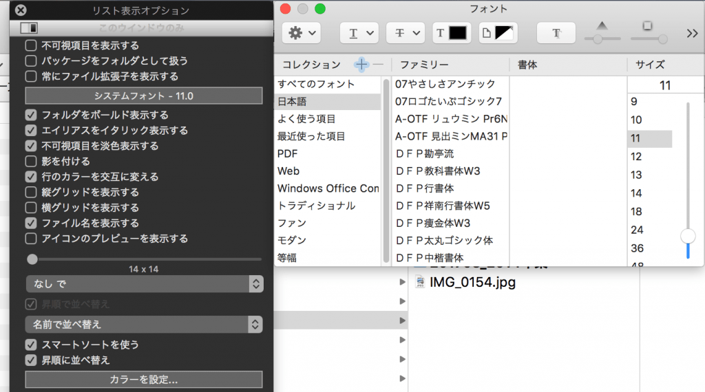 Path Finder リスト表示のオプション設定