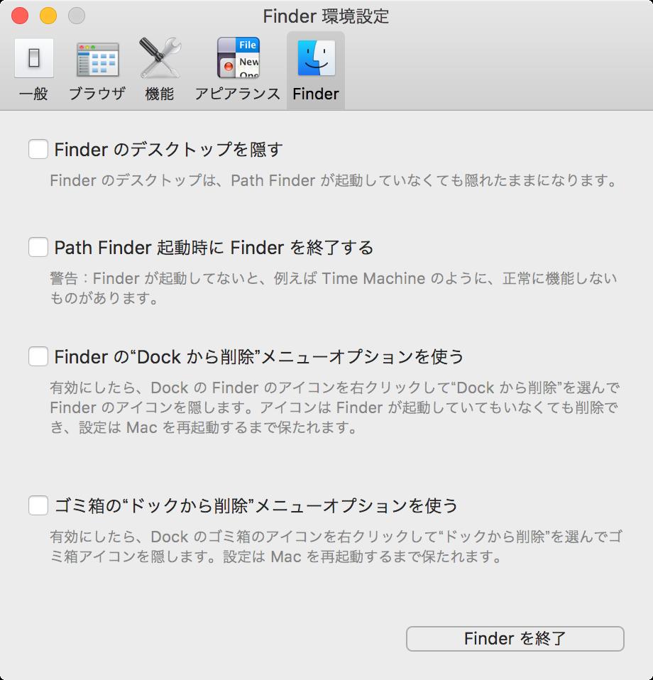 Path Finder Finder環境設定