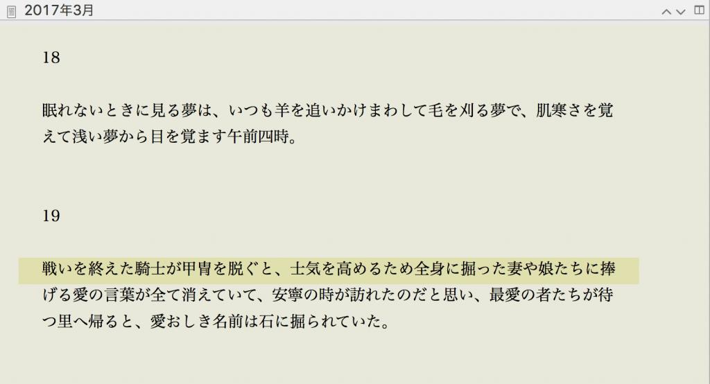 Scrivenerカーソル行ハイライト