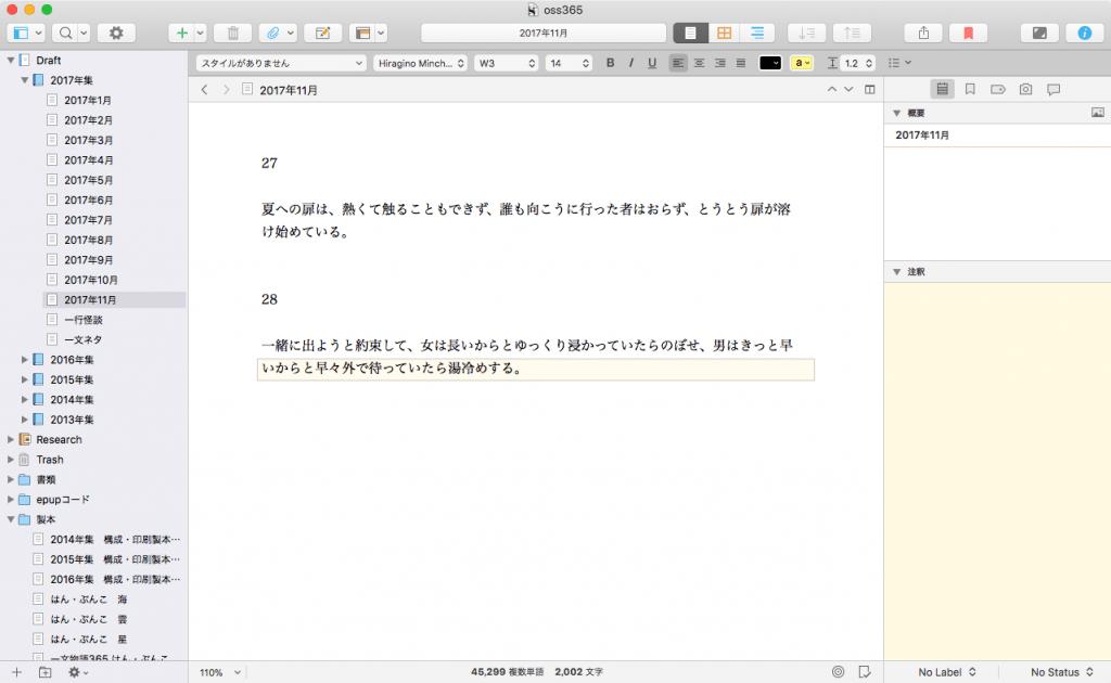Scrivener3の日本語横書き