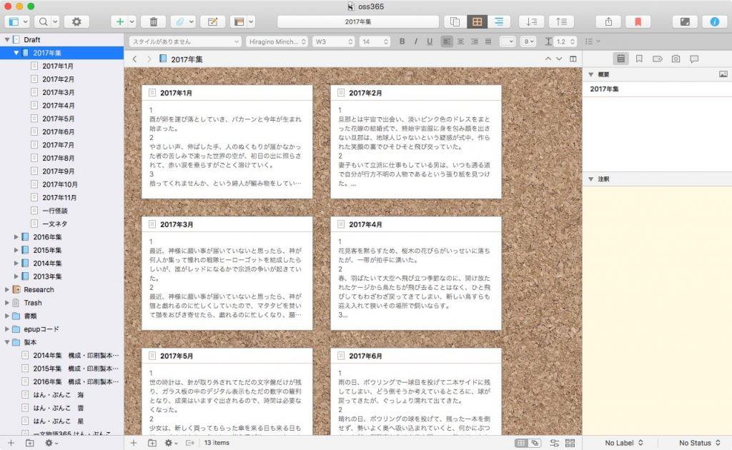 Scrivener3のコルクボード画面