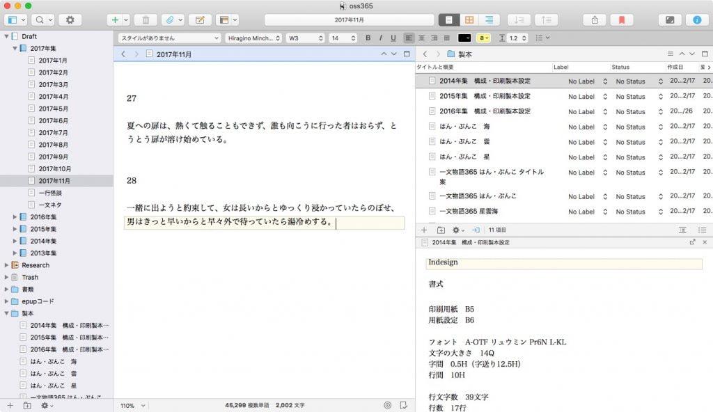 Scrivener3のデュアルナビゲーションレイアウト