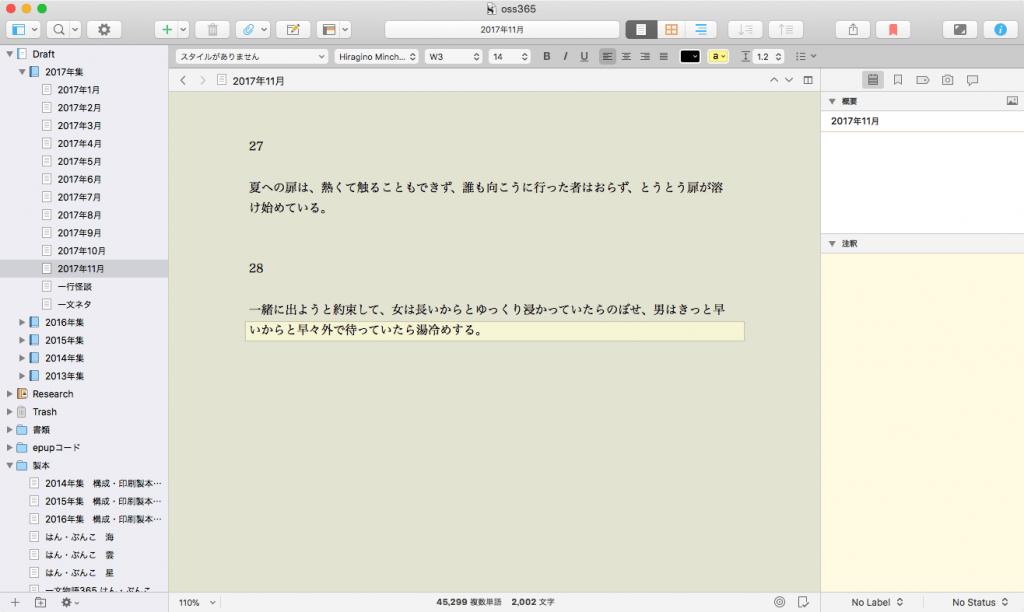 Scrivener3のエディター背景色変更