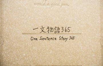 一文物語365 One Sentence Story 365