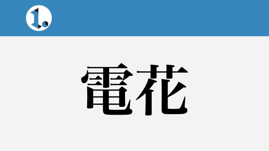 一文物語日々集 タイトル 電花