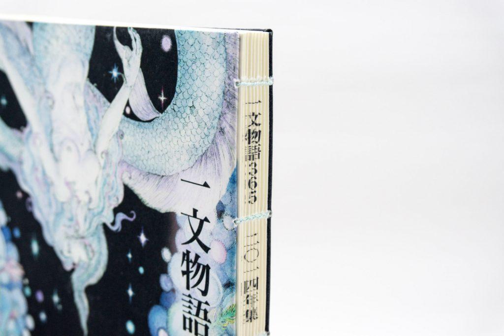 手製本 一文物語365 二〇一五年集 雪月花 の背表紙タイトル