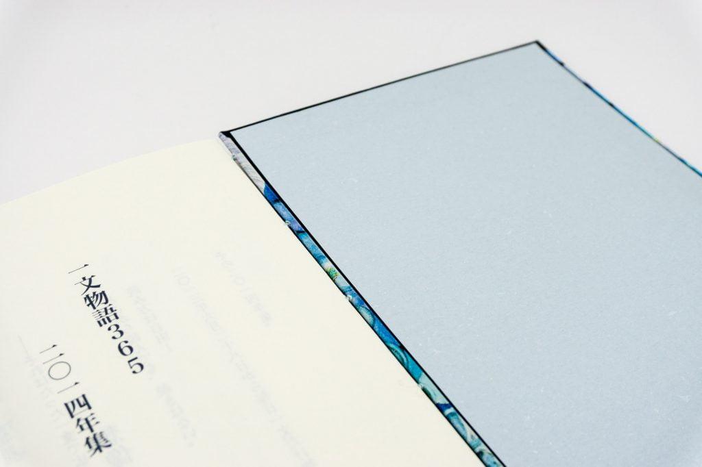 手製本 一文物語365 二〇一五年集 雪月花 の内表紙