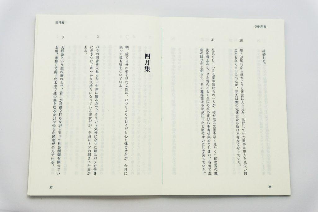 手製本 一文物語365 二〇一五年集 雪月花 の本文見開き