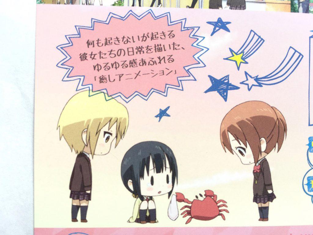 アニメ「あいうら」デフォルメキャラ