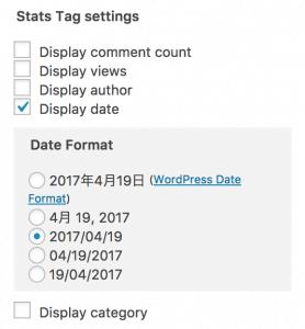 Wordpress Popular Post ウィジェット設定