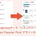 Wordpressテーマ「ハミングバード」で「Wordpress Popular Post」のデザインカスタマイズ