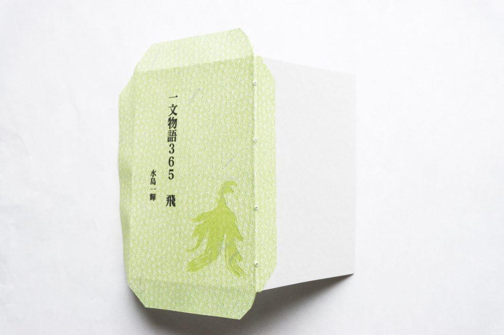 糸かがり手製本はん・ぶんこ 一文物語365 飛の表紙穴あけ後