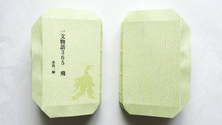 糸かがり手製本はん・ぶんこ 一文物語365 飛の表紙