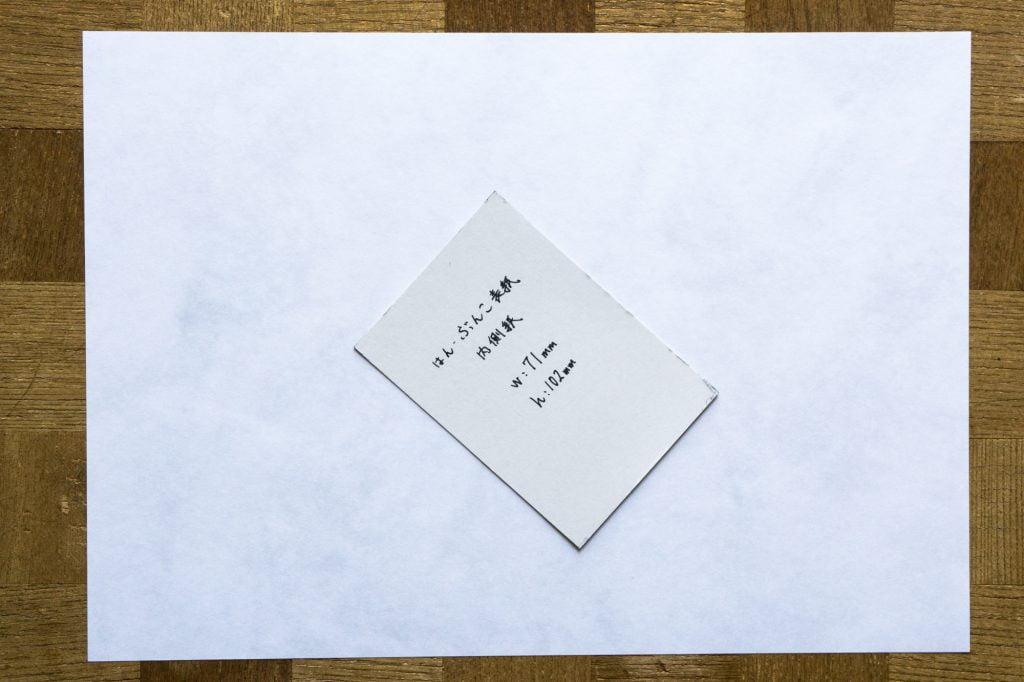 新アトモス はん・ぶんこサイズの型紙