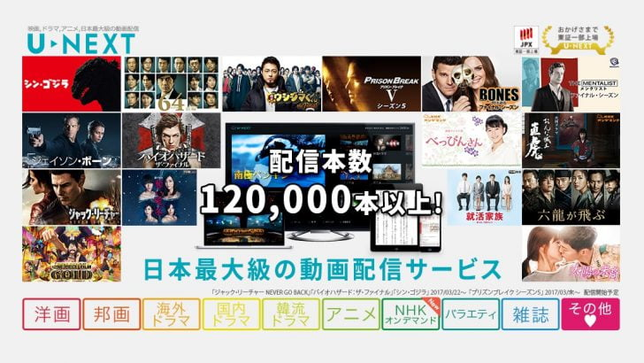 日本最大級の動画配信サービスU-NEXT