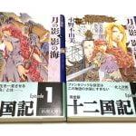 小説「十二国記」小野不由美