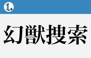 一文物語日々集 タイトル 幻獣捜索