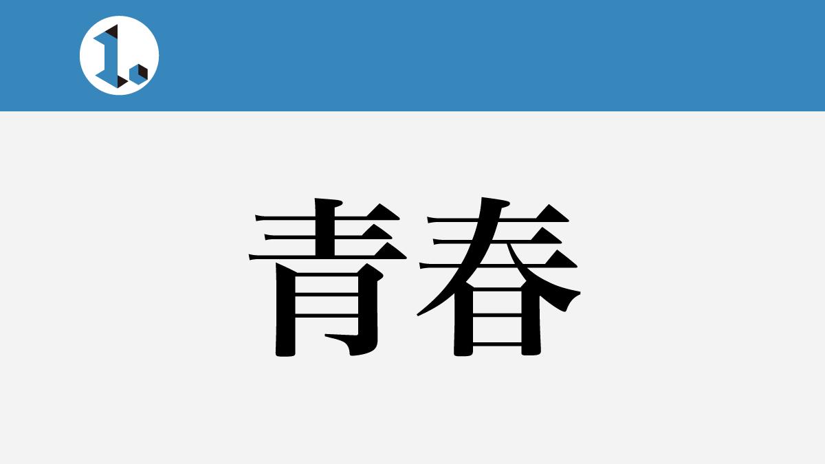 一文物語日々集 タイトル 青春