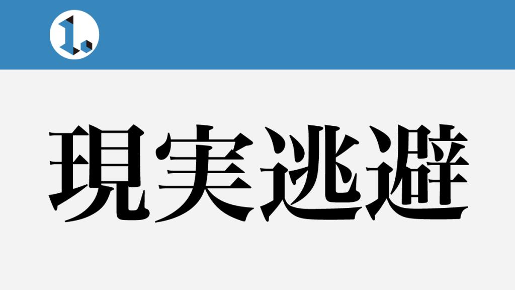 一文物語日々集 タイトル 現実逃避