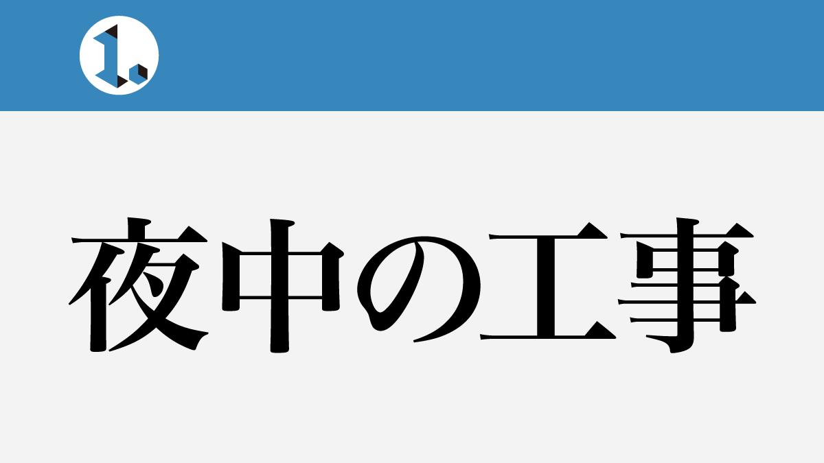 一文物語日々集 タイトル 夜中の工事