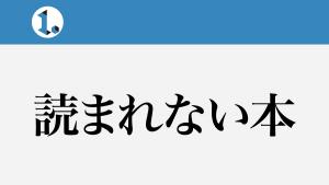 一文物語日々集 タイトル 読まれない本