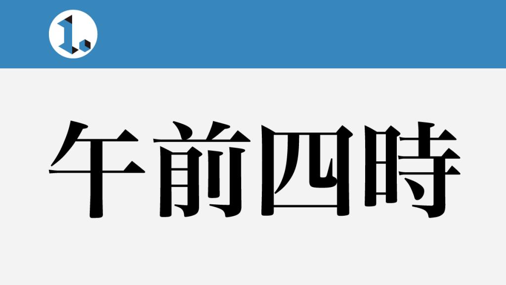 一文物語日々集 タイトル 午前四時