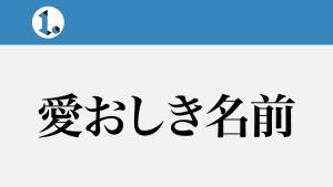 一文物語日々集 タイトル 愛おしき名前