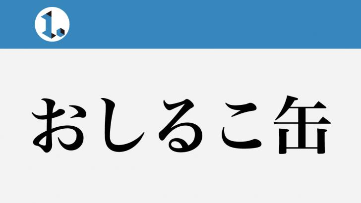 一文物語日々集 タイトル おしるこ缶