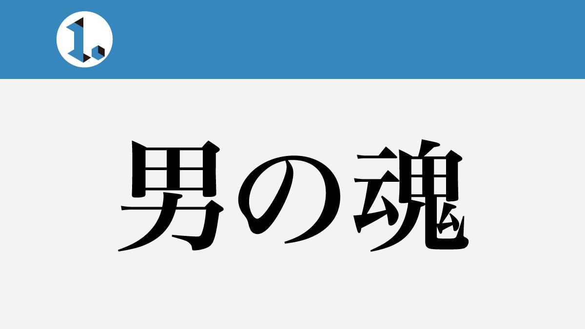 一文物語日々集 タイトル 男の魂