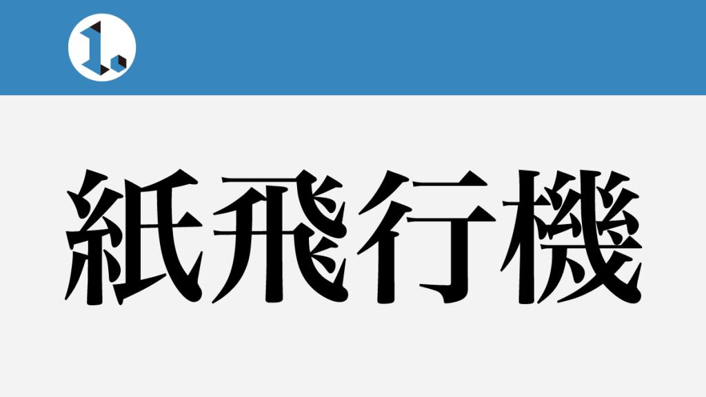 一文物語日々集 タイトル 紙飛行機