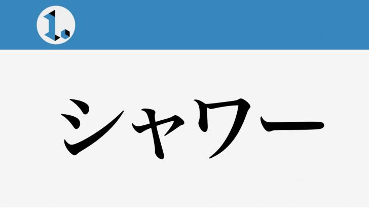 一文物語日々集 タイトル シャワー