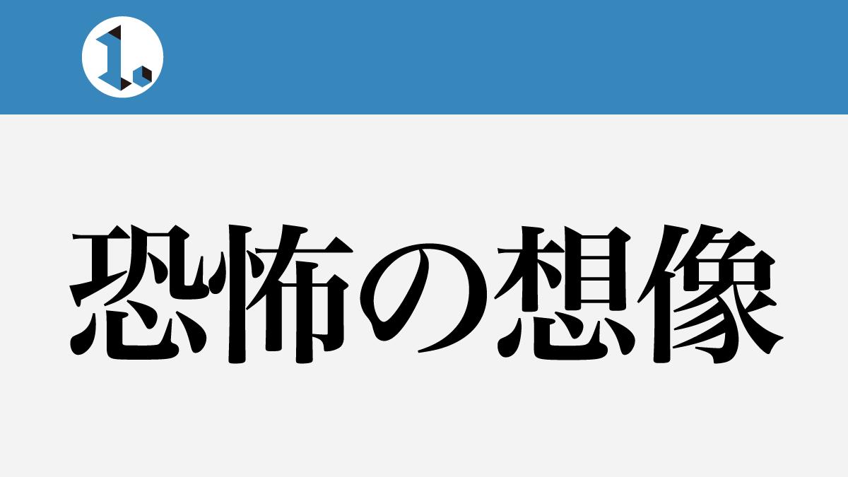一文物語日々集 タイトル 恐怖の想像