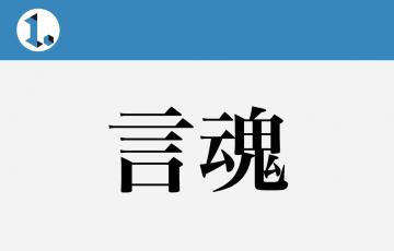 一文物語日々集 タイトル 言魂