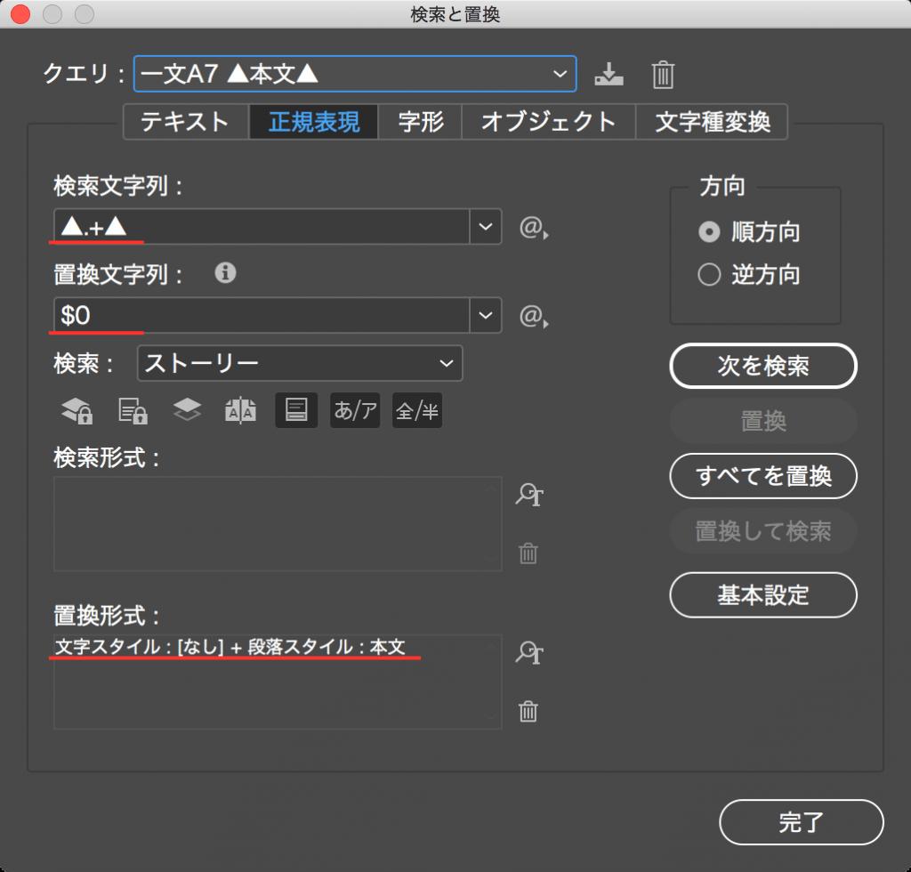 InDesign検索置換パネル