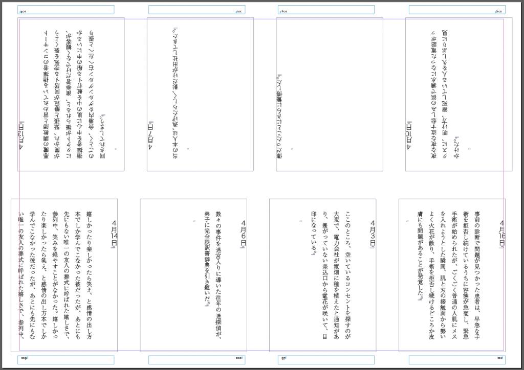 InDesignのテキストフレーム