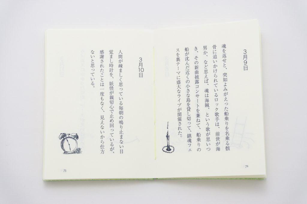糸かがり手製本はん・ぶんこ 一文物語365 飛の見開き