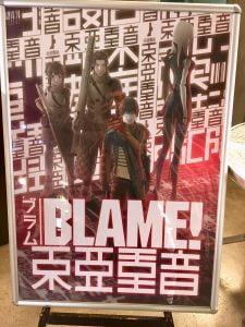 アニメ映画「BLAME!」東亜重音