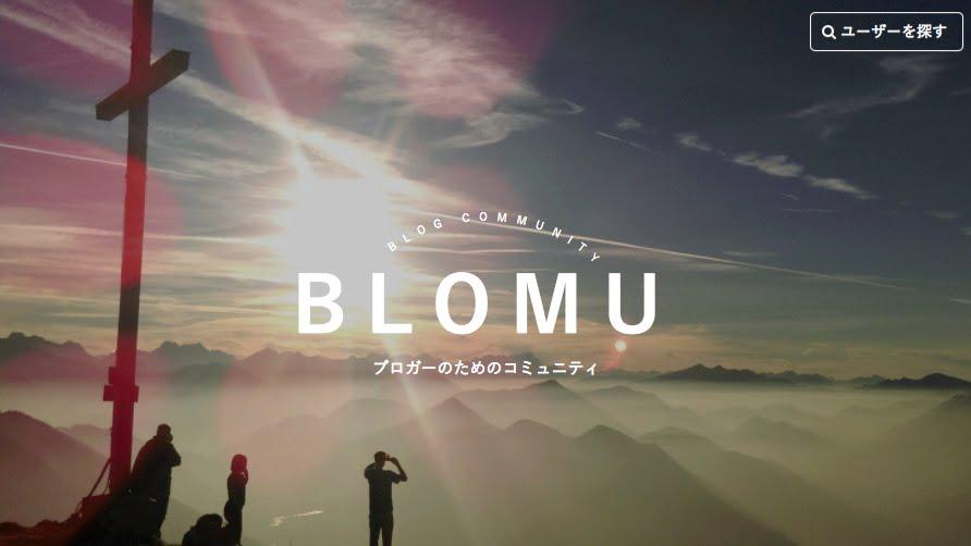 BLOMU Webサイトスクリーンショット