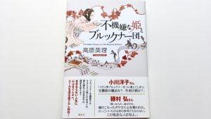 小説「不機嫌な姫とブルックナー団」by 高原英里 好きなことは好きと言おうと感じた!