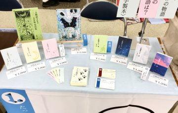 第二十四回文学フリマ東京 一文物語365 ブースディスプレイ