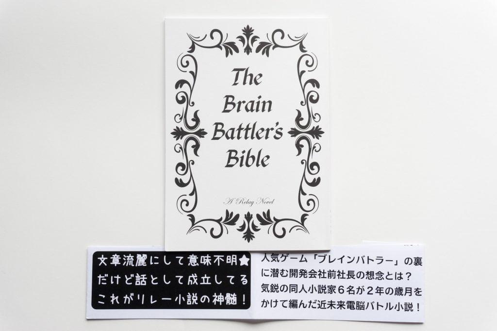 第24回文学フリマ東京戦利品 河村塔王 リレー小説「The Brain Battler's Bible」