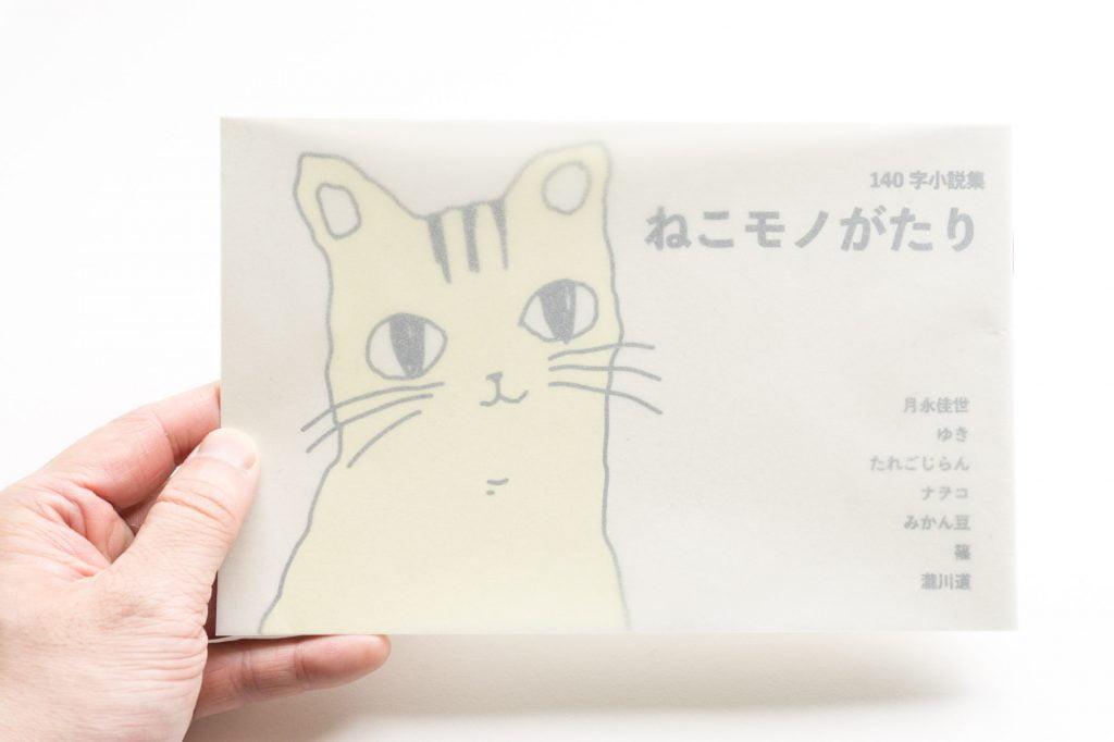 第二十四回文学フリマ東京戦利品 lotto140 ねこモノがたり